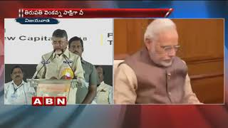 CM Chandrababu Naidu slams PM Modi At Vijayawada Jnana Bheri Public meeting