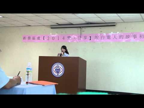 2014愛.分享--台電說故事比賽- 林郁珮