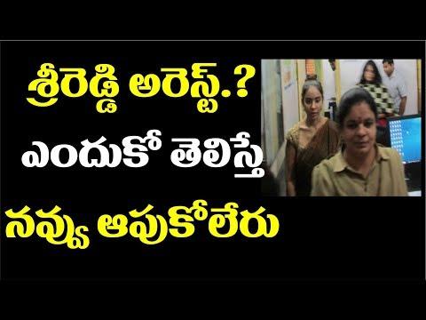 Sri Reddy Arrest || Case File on Sri Reddy || శ్రీ రెడ్డి అరెస్ట్..? ఎందుకో తెలిస్తే నవ్వు ఆపుకోలేరు