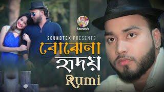 Rumi - Bojhena Hridoy | বোঝেনা হৃদয় | New Bangla Music Video | Soundtek