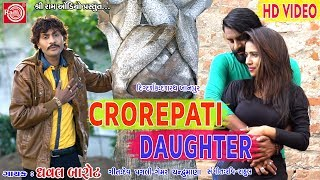 Crorepati Daughter ||Dhaval Barot ||Latest New Gujarati Dj Song 2018 ||Full HD