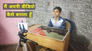 Cheapest Studio Room Desk Setup Tour India 2018 | How I Shoot My Videos | Ft. Aryan Haque