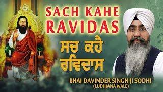 SACH KAHE RAVIDAS | BHAI DAVINDER SINGH SODHI (LUDHIANA WALE) | ATUL SHARMA