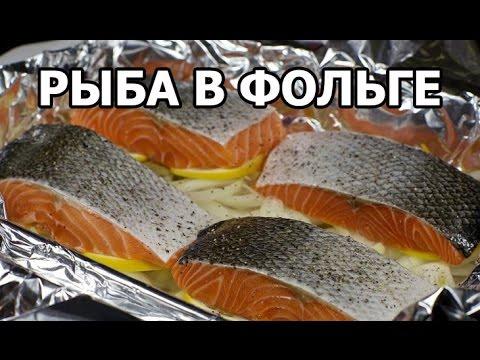 Запечёная рыба в фольге в духовке