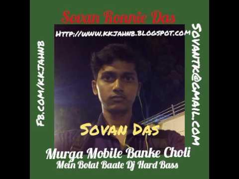 Dj Song Of Murga Mobile Banke Choli Mein Bolat Baate || album Dong Murga Mobile || hard Bass Sovan