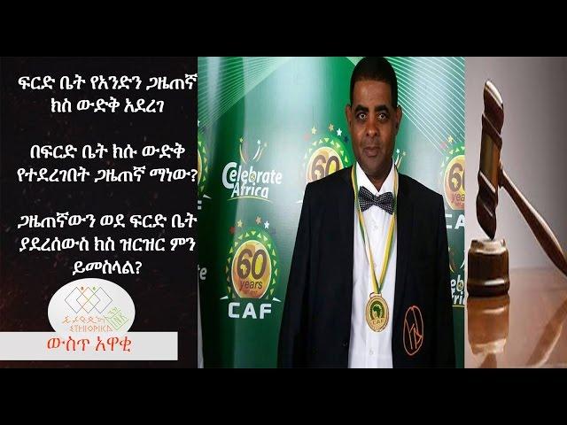 EthiopikaLink The insider News March 11 2017 Part 2