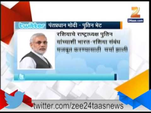 Zee24Taas : narendra modi on tweeter about putin meet