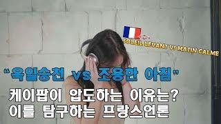 """""""욱일승천 vs 조용한 아침"""" 케이팝이 일본을 압도하는 이유는? - 프랑스 리베라시옹"""