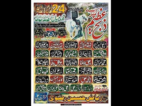 Live Majlis Aza 24th March 2018 Jalsa Allama Syed Riaz Rizvi Gujrawala