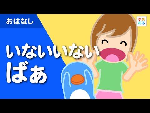 いないいないばぁ 2013年ver 赤ちゃん大喜び