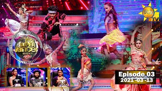 Hiru Super Dancer Season 3 | EPISODE 03 | 2021-03-13