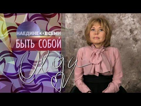Ольга КОРМУХИНА - НАЕДИНЕ СО ВСЕМИ. БЫТЬ СОБОЙ, 21.02.2017