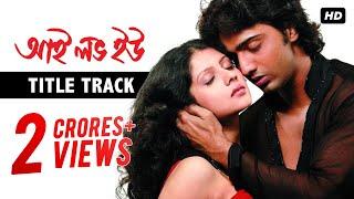 I Love You | Title Track | Dev | Payel Sarkar | Ravi Kinagi | Jeet Gannguli