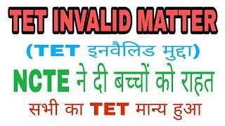 TET INVALID MATTER || एनसीटीई ने कहा सभी TET होंगे वैलिड
