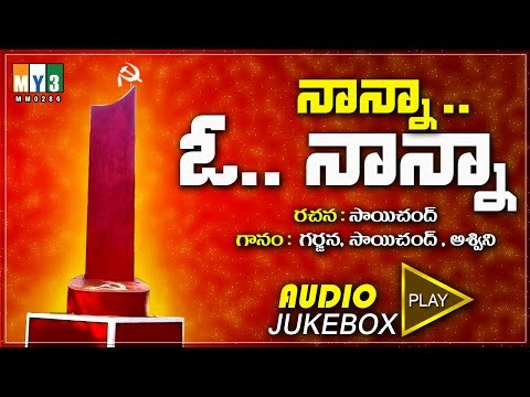 BEST TELANGANA FOLK SONGS - NANNA O NANNA - MOST FAMOUS TELANGANA FOLK SONGS JUKEBOX