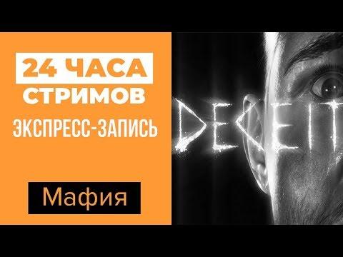 ЛЕТНИЙ ЛЕ-МАН 24: Мафия / Deceit (экспресс-запись)