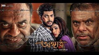 Angaar 2015 Bengali Movie Video Song Teaser Ft. Om & Joly