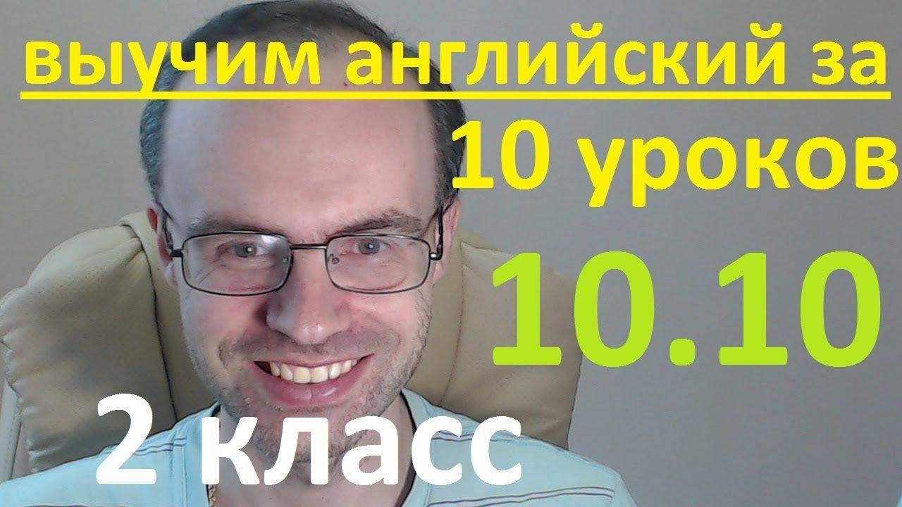 АНГЛИЙСКИЙ ЯЗЫК ЗА 10 УРОКОВ 2 КЛАСС УРОКИ АНГЛИЙСКОГО ЯЗЫКА АНГЛИЙСКИЙ ДЛЯ НАЧИНАЮЩИХ УРОК 10 10