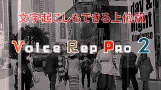 Voice Rep Pro 2 音声認識ソフト 文字自動起こし - 株式会社GING