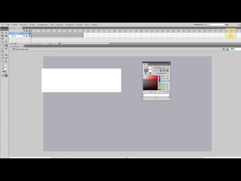 Как создать анимацию в adobe flash cs6