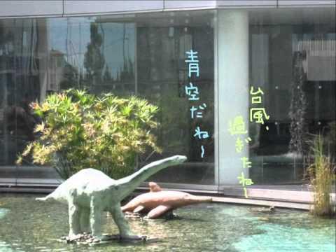 恐竜たちのつぶやき by 蒲郡市観光協会NM対策室
