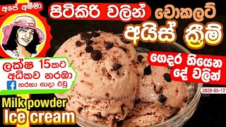 Chocolate ice cream without fresh milk by Apé Amma