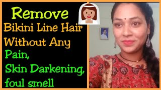 How To Remove Bikini Line Hair Without Any Pain,Skin Darkening& Foul Smell|Mana inty tip's