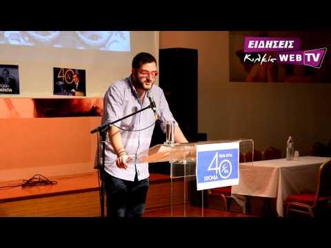 Ομιλία Τσαβδαρίδη Κώστα για τα 40 χρόνια ΝΔ στο Κιλκίς - Eidisis.gr web TV