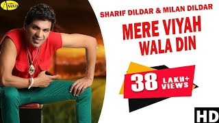 Sharif Dildar ll Milan Dildar || Mere Viyah Wala Din || New Punjabi Song 2017|| Anand Music