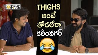 Priyadarshi and Rahul Ramakrishna Funny Conversation || Mithai Movie