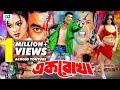 Ak Rokha (এক রোখা)   Full HD Movie   Manna, Nodi, Kazi Hayat, Kabila   New Bangla Movie 2017