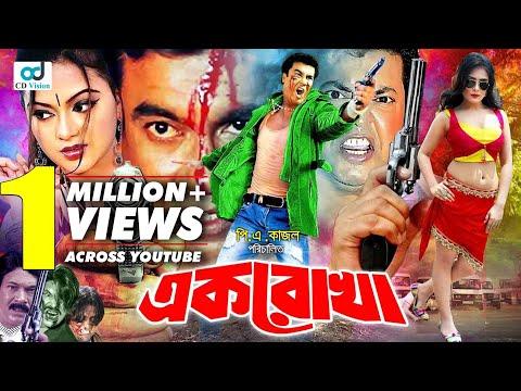 Ak Rokha (2016) | Full HD Bangla Movie | Manna | Nodi | Kazi Hayat | Kabila | CD Vision