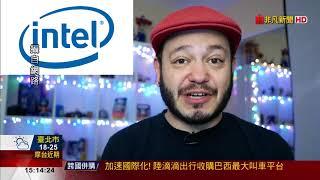 【非凡新聞】英特爾CPU爆大缺陷 更新後效能恐降30%