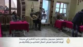نادٍ ثقافي للسوريين في تركيا