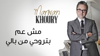 Marwan Khoury - Mich Aam Bitrouhi Min Bali (Official Audio) | مروان خوري - مش عم تروحي من بالي