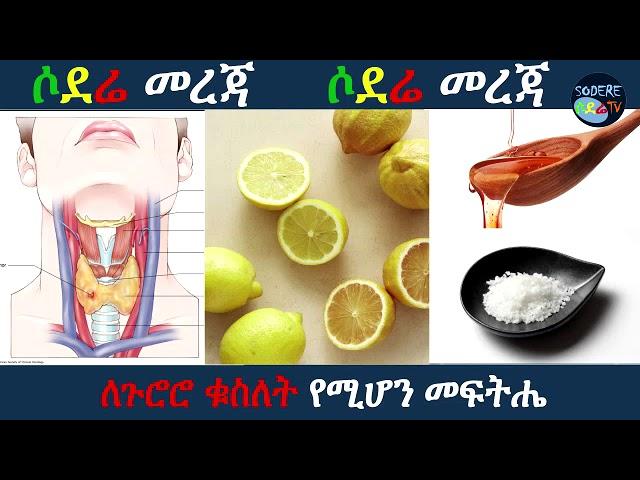 Sore Throat: Causes, Diagnosis, Treatments