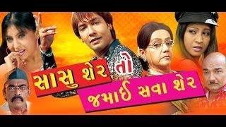 Download Sasu Sher to Jamai Shava Sher | Gujarati Movies Full | Chandan Rathod, Pall Rawal || gujarati film 3Gp Mp4