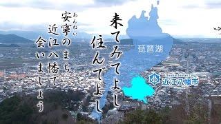 近江八幡市PR動画