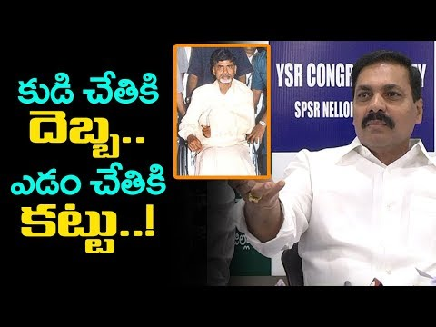 Kakani Govardhan Reddy Reveals Shocking Facts About CM Chandrababu | Chandrababu Non Bailable Case