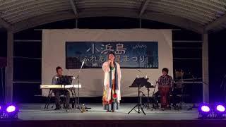 小浜島ふれあい星まつり/宮良牧子ライブ