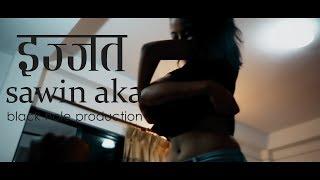 ईज्जत iJjat sAwin AKa ft.pemba official music video  आज काल का केटा केटीले सुन्नै पर्ने गीत हो यो
