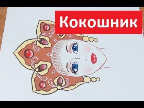 Видео как нарисовать русскую красавицу