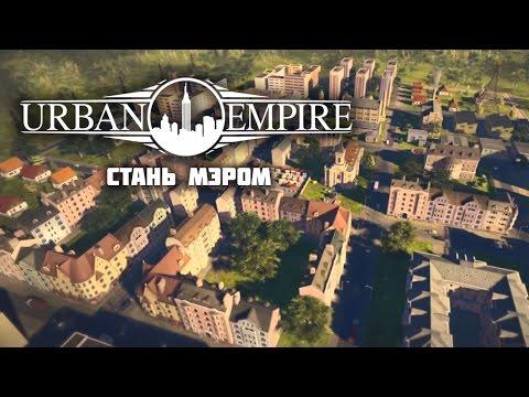 Urban Empire. Обзор геймплея и прохождение