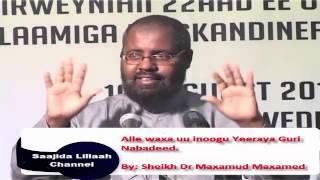 Mutamarka Sweden Ilaahey waxaa uu inoogu yeeraya Guri Nabadeed By Sh Dr Maxamuud Maxamed