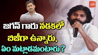 Pawan Kalyan Strong Counter to YS Jagan | TITLI Cyclone Victims | AP News