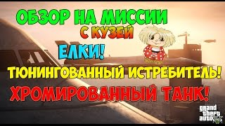 """GTA 5 Online - """"Обзор на миссии"""" #1 (ЁЛКИ! Тюнингованный ИСТРЕБИТЕЛЬ! Хромированный ТАНК!)"""