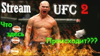 UFC 2 Жесточайшие замесы на Kickboxer Бойце,Лучший стрим по UT,Лучшие нокауты,Новые рекорды!