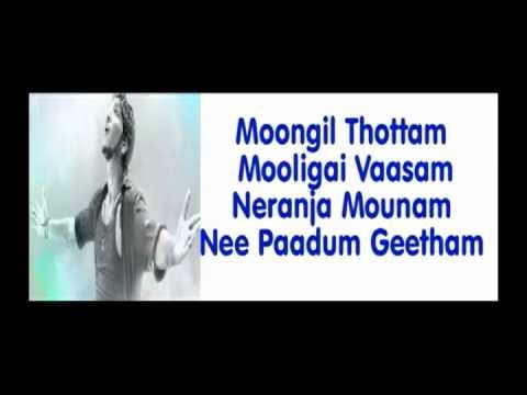 Moongil Thottam Karaoke - Kadal video