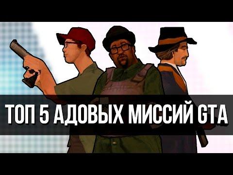 ТОП5 АДОВЫХ МИССИЙ GTA
