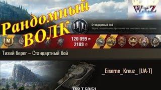 TVP T 50/51 Рандомный ВОЛК в овечьей шкуре) Тихий берег World of Tanks  0.9.16